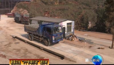 爱国卫生7个专项行动进行时:  整治砂石料泼撒   保障公路整洁安全