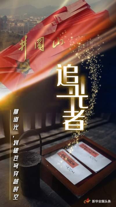 """那道光,划破苍穹穿越时空——来自""""中国革命摇篮""""井冈山的精神之光"""