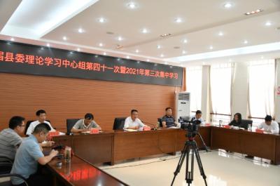 县委理论学习中心组举行第41次集中学习