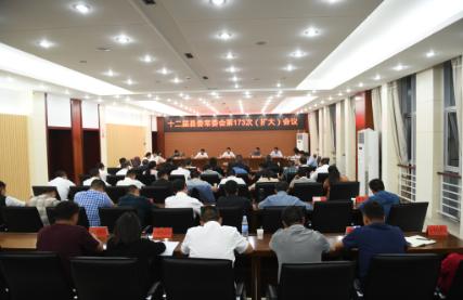 十二届县委常委会举行第173次(扩大)会议