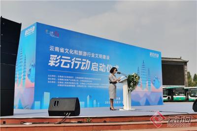 """云南省启动文化和旅游行业文明建设""""彩云行动""""三年计划"""