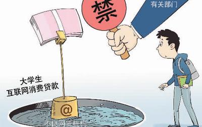 """避免""""校园贷""""变成""""校园害""""小额消费贷,莫进校园来(网上中国)"""