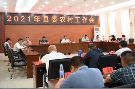 我县召开2021年县委农村工作会议