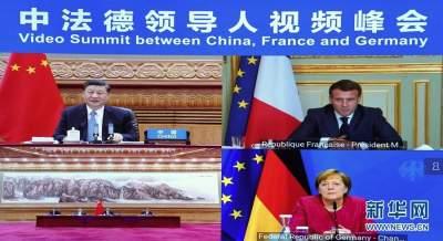 习近平同法国德国领导人举行视频峰会