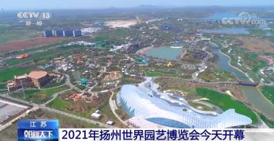 2021年扬州世界园艺博览会在江苏扬州仪征市开幕