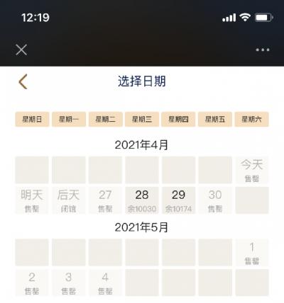 """""""五一""""假期北京多个景点已开放预约 热门景点一票难求"""