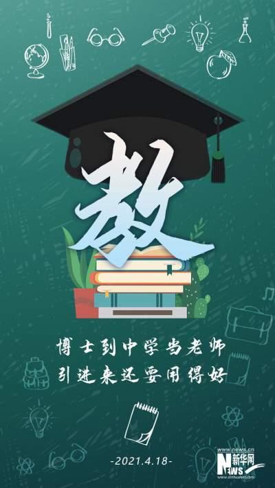 新华网评:博士到中学当老师,引进来还要用得好