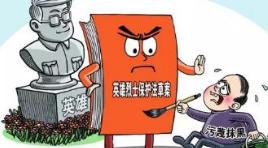 """英雄不容亵渎 政法机关打好维护英烈权益""""组合拳"""""""