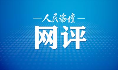 """人民论坛网评丨不忘初心 用""""警察蓝""""绘就平安色"""