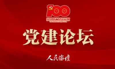 【党建论坛】灯火里的中国青春婀娜