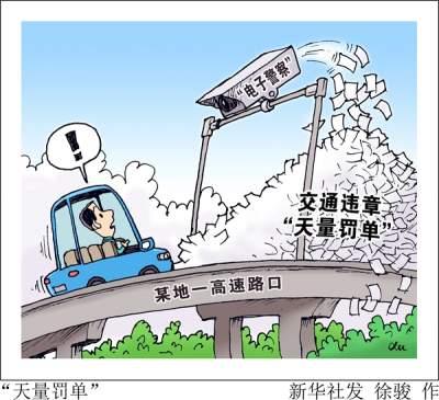 """新华全媒+丨""""天量罚单""""屡现,""""电子警察""""为何陷""""逐利执法""""争议?"""