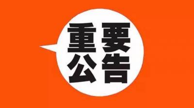 """关于整合推进爱国卫生""""7个专项行动""""和巩固国家卫生城市(县城)监督举报电话的公告"""