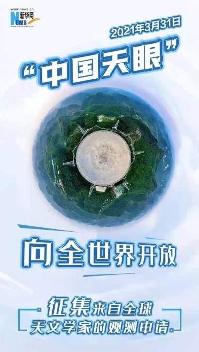 新华网评:大国眼界,了不起!