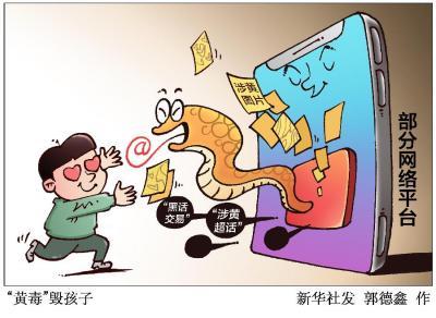 """""""黑话交易""""""""涉黄超话""""……这些刹不住,毁的是孩子!——部分网络平台""""黄毒""""清理难调查"""