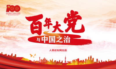 百年大党与中国之治 | 为构建新发展格局提供组织保证