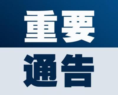关于关停通海县建筑垃圾处理场的通告