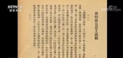 奋斗百年路 启航新征程•数风流人物   李大钊:中国共产主义运动的先驱