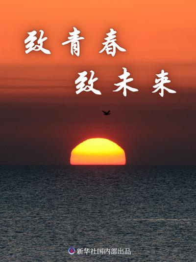 新华述评:致青春 致未来——献给五四青年节