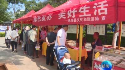 """我县开展""""中国旅游日""""宣传活动"""