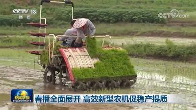 春播全面展开 高效新型农机力促稳产提质