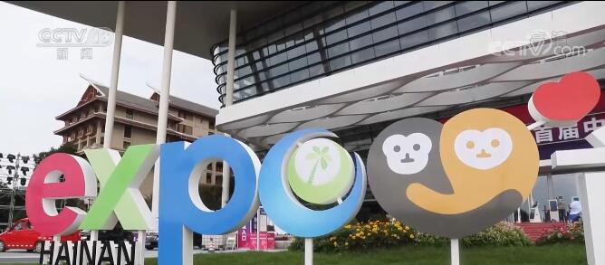 首届中国国际消费品博览会闭幕 中国品牌加速走向全球市场