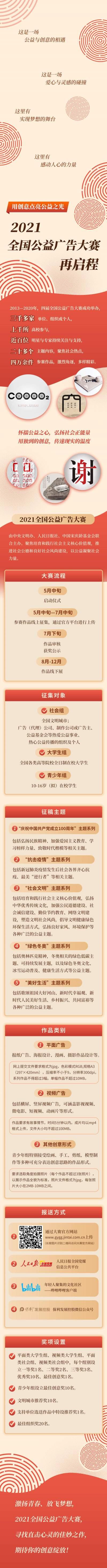 """2021全国公益广告大赛""""在京启动"""