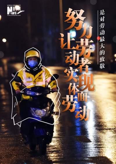 新华网评:对外卖骑手,仅取消逐单处罚还不够