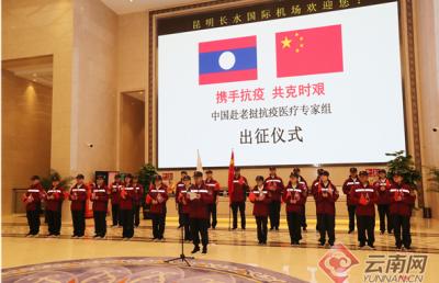 中国赴老挝抗疫医疗专家组出征仪式在昆举行