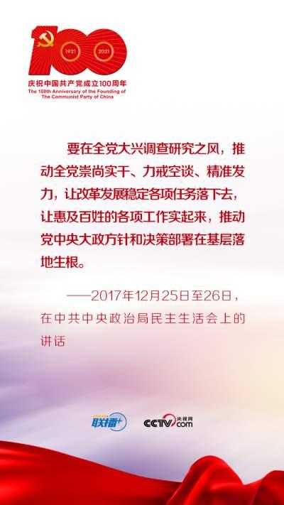 联播+|习近平谈党的传家宝——调查研究