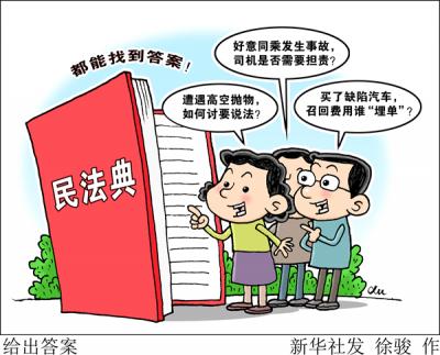 """新华网评:这部身边法""""典""""亮了你我的生活"""