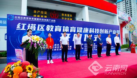 云南首个教育体育健康科技创新产业园在玉溪正式开园
