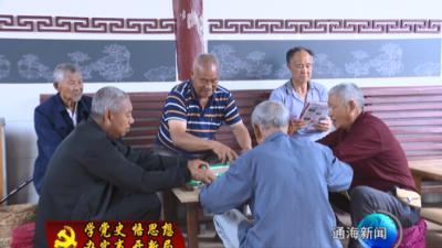 """【学党史 悟思想 办实事 开新局】 云龙村:""""老年文化活动室""""让老年人有了好去处"""