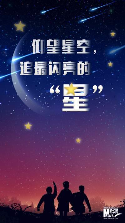 新华网评:最亮的星 最绚的梦