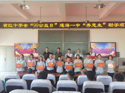 """通海一中举行""""秀慧生""""助学项目捐款发放仪式"""