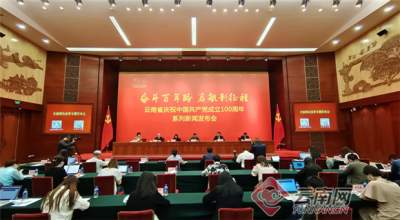 云南未来五年全面深化改革的路线图和总台账出炉