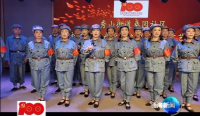 桑园社区举行庆祝建党100周年文艺晚会