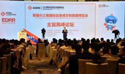 首届长三角国际应急博览会主旨高峰论坛举办