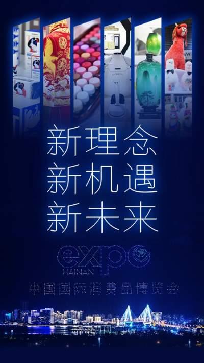 """新华全媒+丨从消博会""""新""""元素,探寻消费新未来"""
