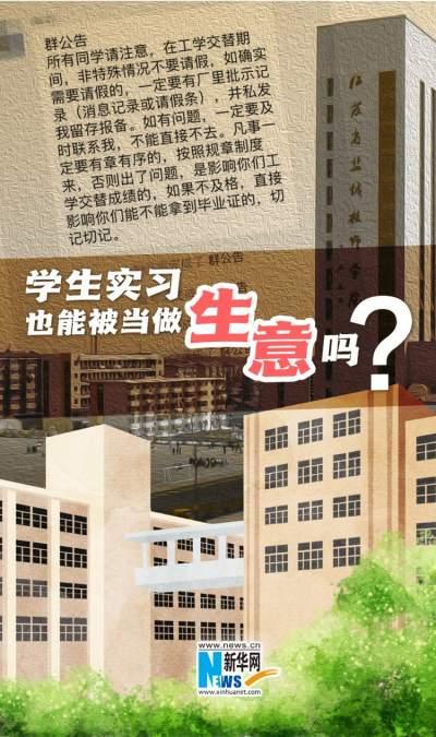 """新华网评:职校实习生不是""""学生工"""""""