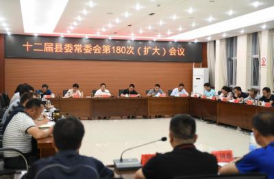 通海县十二届县委常委会召开第180次(扩大)会议