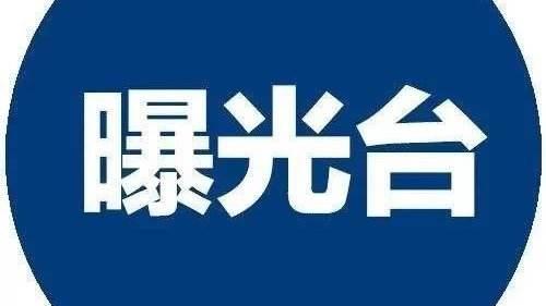"""【曝光台】 """"洗手台""""等公共设施遭破坏"""