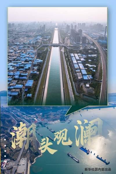 潮头观澜 这项工程,正在改变中国