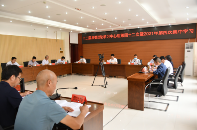 县委理论学习中心组举行集中学习