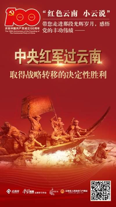 【红色云南 小云说⑱】中央红军过云南:取得战略转移的决定性胜利
