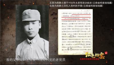 【红色档案·述说云南】我的父亲南静之:开国大校,抗日战争中七处负伤