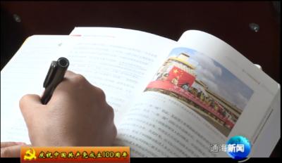 【庆祝中国共产党成立100周年】  县烟草专卖局举办党史学习教育专题读书班