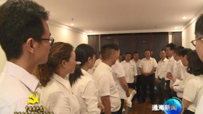 县领导看望慰问参加中国共产党通海县第十三次代表大会的代表
