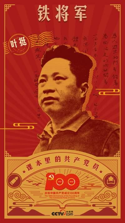 课本里的共产党员丨这首诗是叶挺的回答