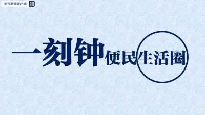 """惠民利民!""""一刻钟便民生活圈""""提速加载中→"""