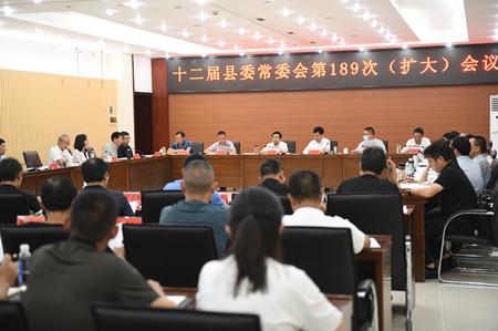 十二届县委常委会召开第189次(扩大)会议